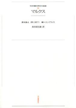 ワイド版世界の大思想 第1期〈11〉マルクス-電子書籍