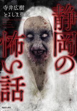 静岡の怖い話-電子書籍