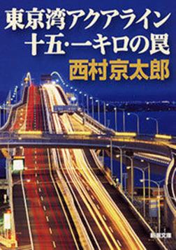 東京湾アクアライン十五・一キロの罠-電子書籍