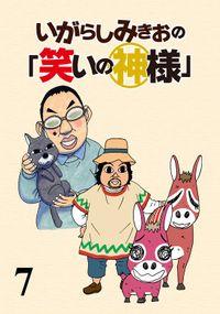 いがらしみきおの「笑いの神様」 STORIAダッシュ連載版Vol.7