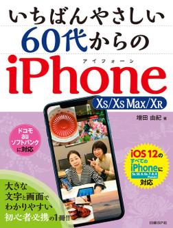 いちばんやさしい 60代からのiPhone XS/XS Max/XR-電子書籍