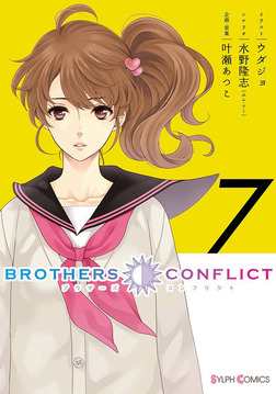 BROTHERS CONFLICT(7)-電子書籍
