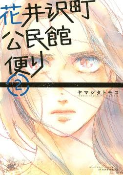 花井沢町公民館便り(2)-電子書籍