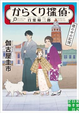 からくり探偵・百栗柿三郎 櫻の中の記憶-電子書籍