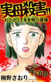 実母殺害!!おひとりさま女性の後悔/ザ・女の事件Vol.2