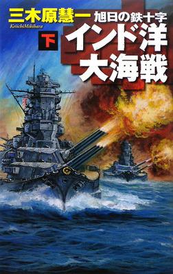 旭日の鉄十字 インド洋大海戦 下-電子書籍