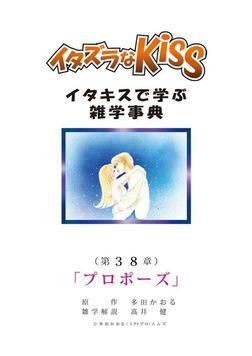 イタズラなKiss~イタキスで学ぶ雑学事典~ 38-電子書籍