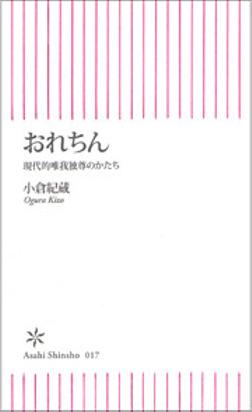 おれちん-電子書籍