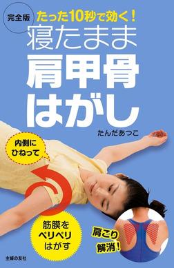 完全版 寝たまま肩甲骨はがし-電子書籍