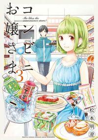 コンビニお嬢さま(3)