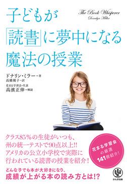 子どもが「読書」に夢中になる魔法の授業-電子書籍