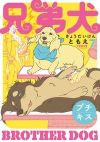 兄弟犬 プチキス(7)