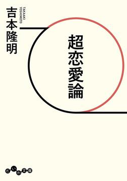 超恋愛論-電子書籍