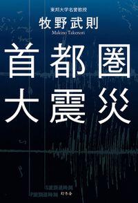 首都圏大震災(幻冬舎単行本)
