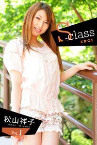 S-classEROS 秋山祥子 VOL.1