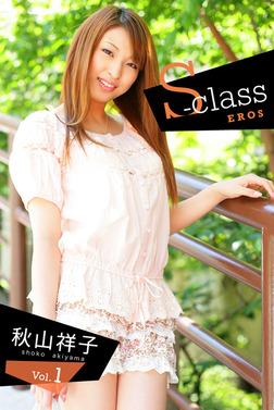 S-classEROS 秋山祥子 VOL.1-電子書籍