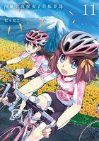 南鎌倉高校女子自転車部(11)