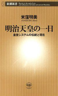 明治天皇の一日―皇室システムの伝統と現在―