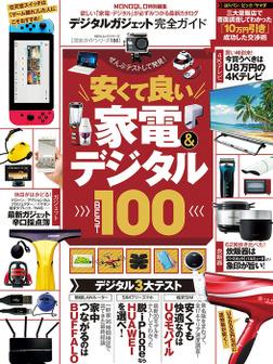 100%ムックシリーズ 完全ガイドシリーズ186 デジタルガジェット完全ガイド-電子書籍
