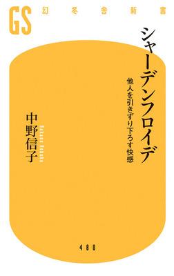 シャーデンフロイデ 他人を引きずり下ろす快感-電子書籍