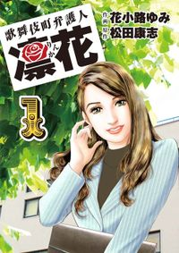 歌舞伎町弁護人 凜花(1)