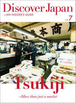 Discover Japan - AN INSIDER'S GUIDE Vol.7-電子書籍