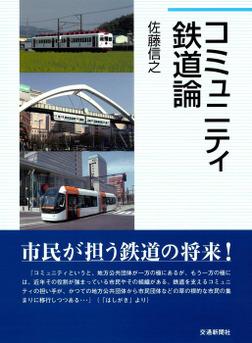 コミュニティ鉄道論-電子書籍
