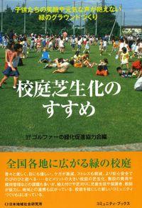 校庭芝生化のすすめ(コミュニティ・ブックス)