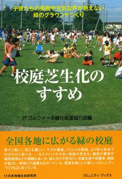校庭芝生化のすすめ 子供たちの笑顔や元気な声が絶えない緑のグラウンドづくり-電子書籍