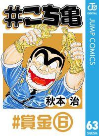 #こち亀 63 #賞金‐6