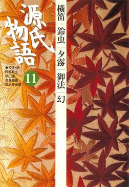 源氏物語 11 古典セレクション-電子書籍