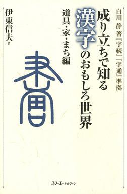 成り立ちで知る漢字のおもしろ世界 道具・家・まち編〈デジタル版〉-電子書籍