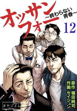 オッサンフォー ~終わらない青春~ 12-電子書籍