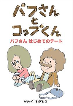 パフさんとコップくん パフさん はじめてのデート-電子書籍
