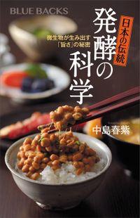 日本の伝統 発酵の科学(ブルーバックス)