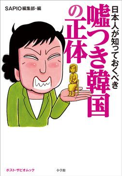 日本人が知っておくべき 嘘つき韓国の正体 ポスト・サピオムック-電子書籍