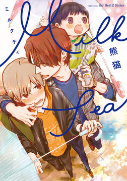 MILK TEA-電子書籍