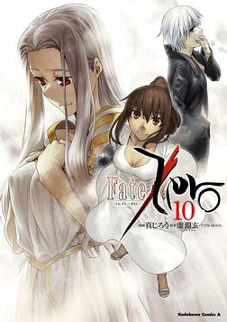 Fate/Zero(10)-電子書籍