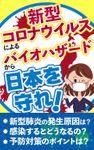 新型コロナウイルスによるバイオハザードから日本を守れ!