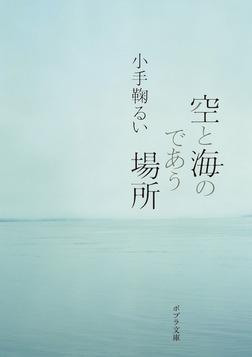 空と海のであう場所-電子書籍