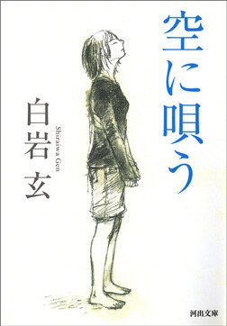 空に唄う-電子書籍