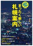 北海道冬Walker2018 まったく新しい札幌案内