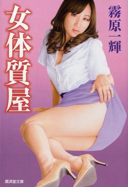 女体質屋-電子書籍
