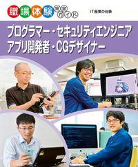 プログラマー・セキュリティエンジニア・アプリ開発者・CGデザイナー(職場体験完全ガイド)