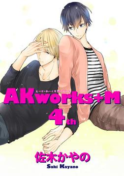 AKworks+M4【短編】-電子書籍
