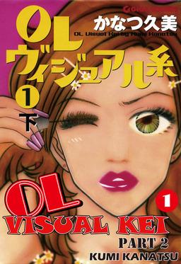 OL VISUAL KEI, Volume 1 Part 2