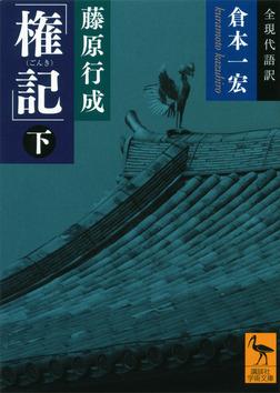 藤原行成「権記」全現代語訳(下)-電子書籍