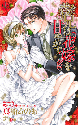 義兄(あに)は花嫁を甘やかす【特別版】-電子書籍