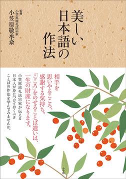 美しい日本語の作法-電子書籍