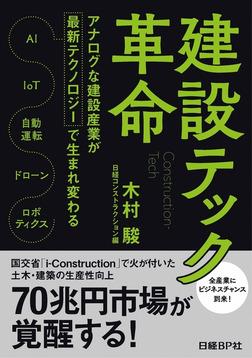 建設テック革命-電子書籍